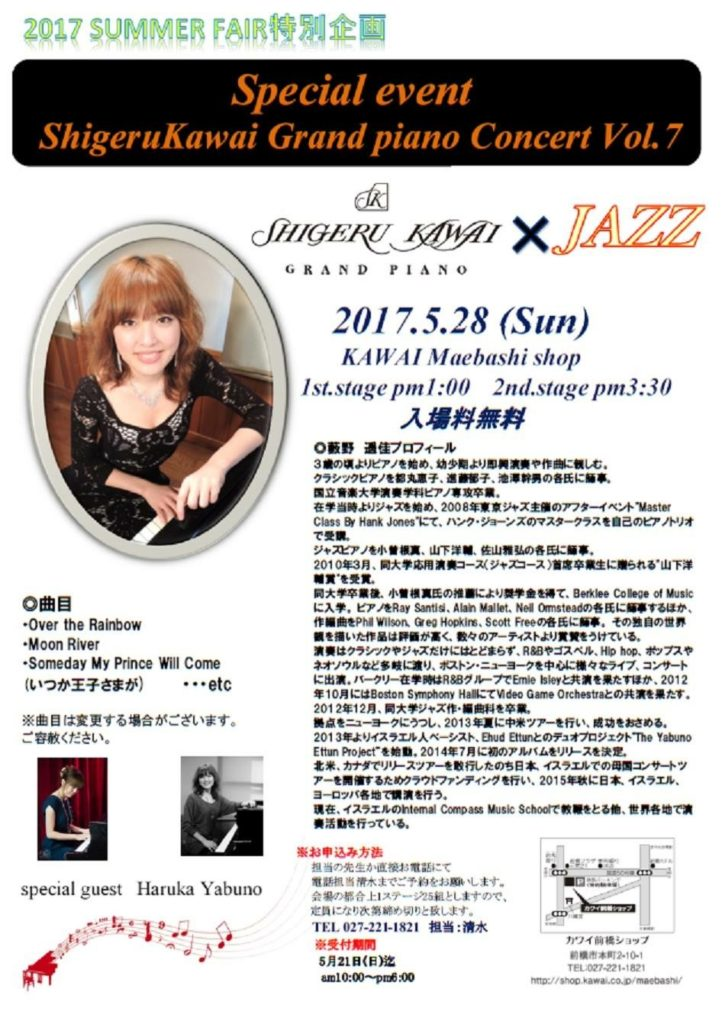 Shigeru Kawai x Jazz