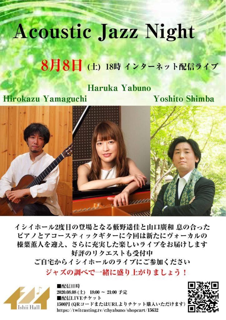 Acoustic Jazz Night@Ishii Hall